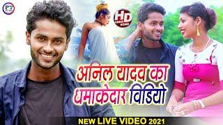Anil Yadav Maithili Video 2021 - नॉनस्टॉप मैथिली वीडियो सॉन्ग 2021 - New Maithili Viral Video 2021
