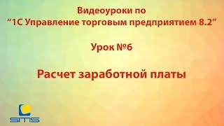 Обучение по программе 1С Управление торговым предприятием 8. Урок 6(, 2015-01-21T12:04:09.000Z)