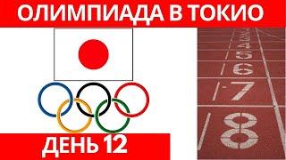 Олимпиада в Токио 12 день медальные итоги
