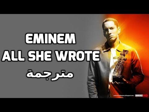 eminem all she wrote solo version مترجم
