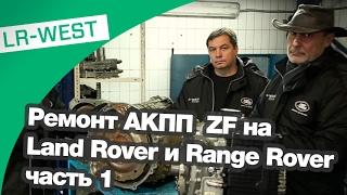 видео Ремонт АКПП Land Rover (Ленд Ровер)
