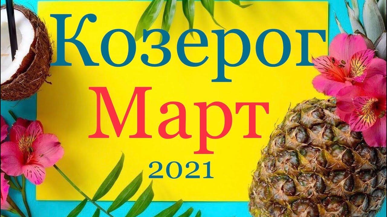 КОЗЕРОГ ♑️ Самый Подробный Таро-прогноз на Март 2021 года.