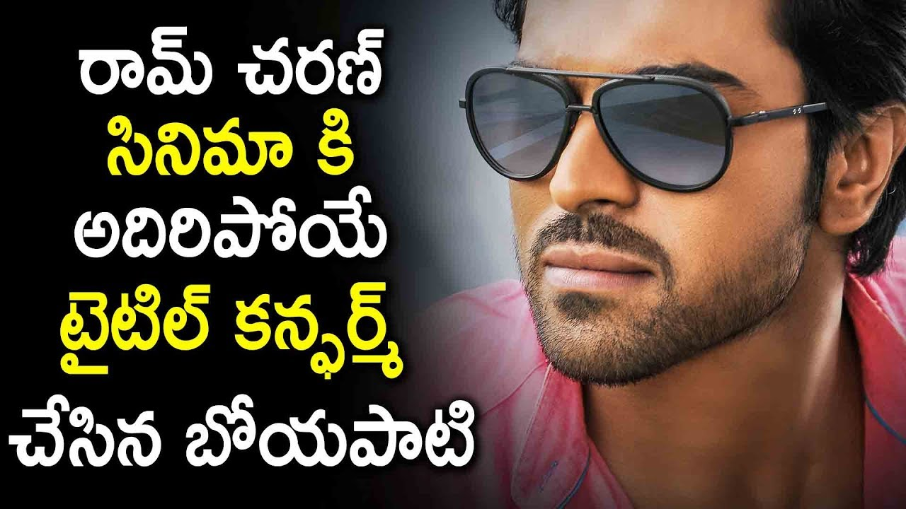 Intresting Title For Ram Charan Boyapati Srinu Movie | Kiara Advani | Latest Telugu Cinema News