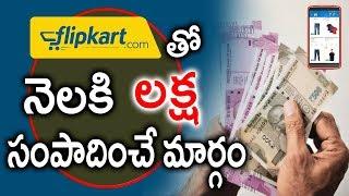 Earn Lakhs of Rupees From Flipkart || Flipkart Affiliate Marketing || SumanTV Money