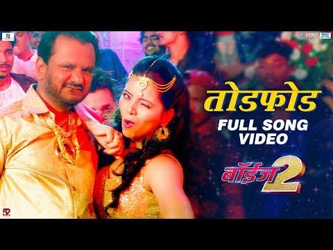 Tod Fod (Birthday Song) Full Song Video - Boyz 2 | Marathi Movies 2018 | Girish Kulkarni