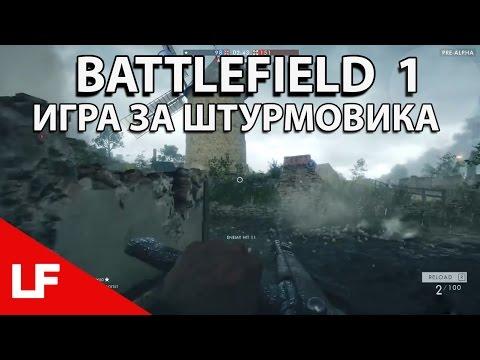 Battlefield 1 испытания