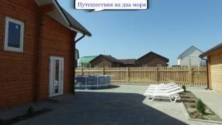 видео Отели Юга - Гостевые дома в Голубицкой