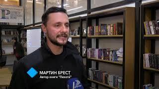 В Одессе презентовали книги о военных действиях в Украине