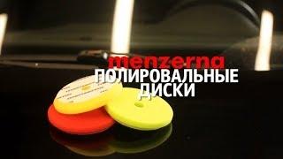 Новые полировальные диски MENZERNA