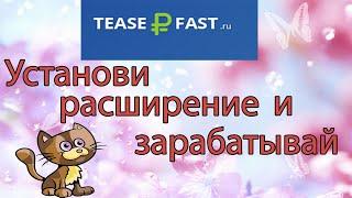Обзор teaserfast.ru заработок на просмотре рекламы.