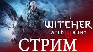 #103 СТРИМ WITCHER 3 (ВЕДЬМАК 3) / ПОКАЯННИК/ СЕКС 18+