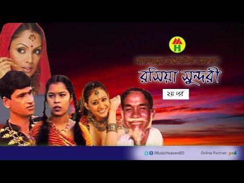Various Artist - রসিয়া সুন্দরী | যাত্রাপালা | Part-2