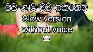 Oba Gawa Mama Innemi Slow Version Karaoke (without voice ) ඔබ ගාව මම ඉන්නෙමි