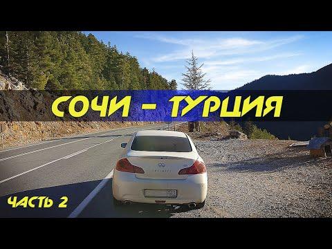 ✅ В Турцию на машине (Часть 2) ЗАЕХАЛИ В РАЙ!