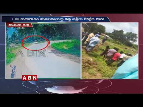 Massive Car Mishap in Mulugu District | Telangana Latest News | ABN Telugu