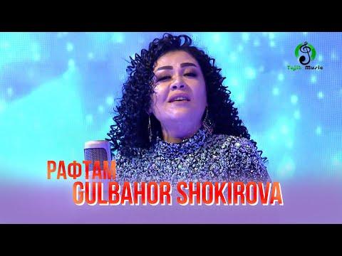 Гулбахор Шокирова - Рафтам