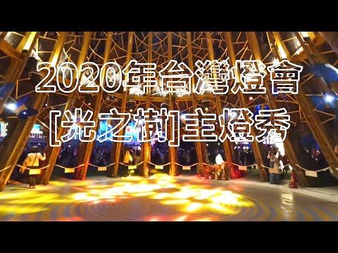 2020年2月12日 台灣燈會[光之樹]主燈秀