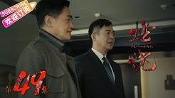 《燃烧》第49集|经超 张佳宁 奚美娟 邬君梅 刘敏涛 谭凯 林籽 张志坚 公磊