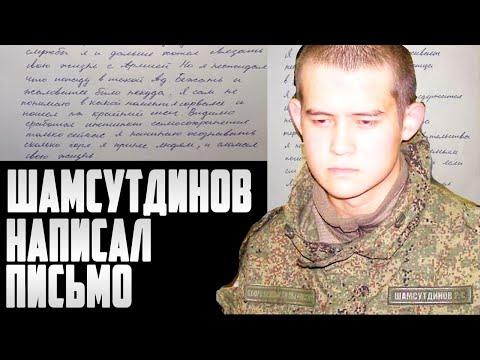 Солдат-срочник Рамиль Шамсутдинов написал открытое письмо