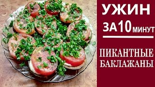 Рецепты на скорую руку. Закуска из баклажан и помидор . Готовим ужин за 10 минут