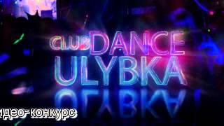 Танцевальный онлайн видео-конкурс(Клуб