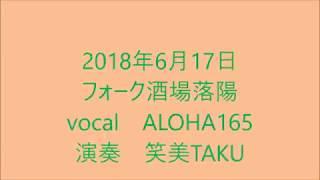 拓郎&かぐや姫Inつま恋2006のステージで拝聴して以来「生きていなけり...