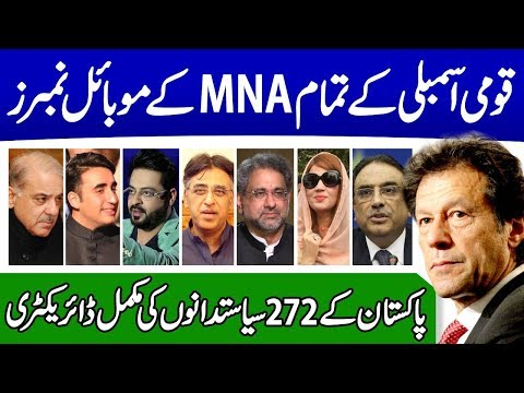 Pakistani Politicians Contact Numbers | MNA Mobile Numbers | Parliament Directory | Imran Khan
