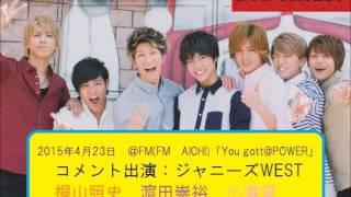 2015年4月23日 @FM(FM AICHI) You gott@POWER コメント出演:桐山照史...