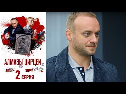 Алмазы Цирцеи - Серия 2/ 2017 / Сериал / HD 1080p