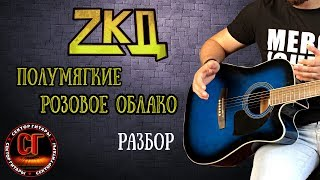 Как играть на гитаре ЗАКОН КАМЕННЫХ ДЖУНГЛЕЙ, ПОЛУМЯГКИЕ (РАЗБОР)