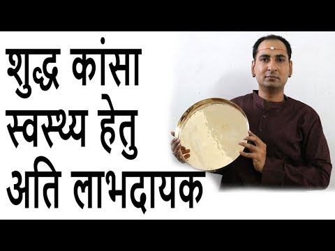शुद्ध कांसे के बर्तन और उनकी उपयोगिता Pure Bronze Utensils and Benefits from YouTube · Duration:  18 minutes 40 seconds
