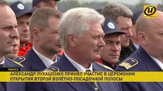Лукашенко о новой взлетно-посадочной полосе: Теперь мы можем все