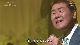 BKIBH113 街 五木ひろし (2011)181003 vL FC HD