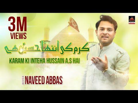 Qasida - Karam Ki Intaha Hussain A s Hai - Naveed Abbas - 2017