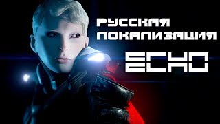 Echo - Трейлер русской локализации