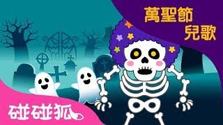 骨头乐队  | 萬聖節兒歌2018 |  | 碰碰狐PINKFONG
