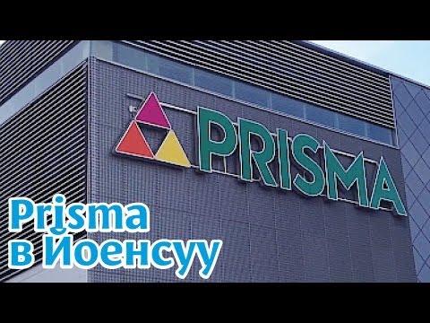 Финляндия: магазин Призма (Prisma) в Joensuu