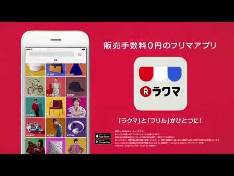 川栄李奈 ラクマ CM スチル画像。CM動画を再生できます。