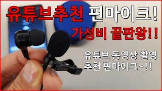유튜브 전용 핀마이크~!! 가성비 끝판왕!! EPM80…