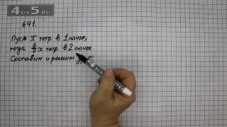 Упражнение 641. Математика 6 класс Виленкин Н.Я.