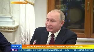 Путин встретился с представителями российских СМИ
