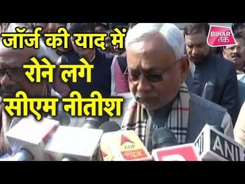 George Fernandes को याद कर रोने लगे CM Nitish Kumar   Bihar Tak