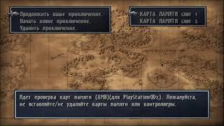 В поисках сёл #4 (Dragon Quest VIII: Journey of the Cursed King RUS)