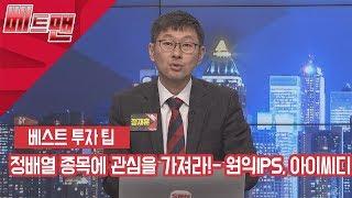 [서울경제TV] 정배열 종목에 관심을 가져라!- 원익I…