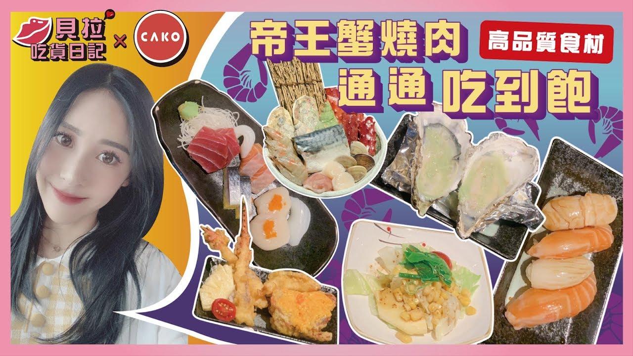 【貝拉吃貨日記 x CAKO】‖帝一頂級燒烤‖CP值爆表‖帝王蟹海鮮、頂級肉類 通通吃到飽!!‖ 這樣的價格你吃過嗎?