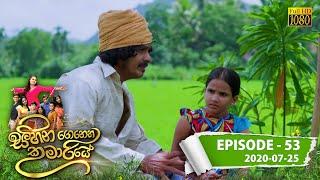 Sihina Genena Kumariye | Episode 53 | 2020-07-25 Thumbnail