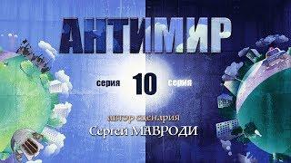 Антимир. Автор Мавроди. 10 серия