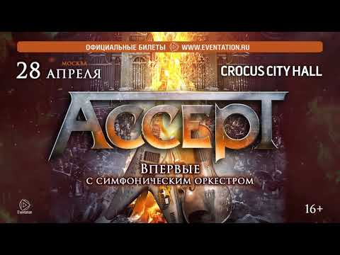 ACCEPT впервые в Москве с симфоническим оркестром! 28 апреля 2019 - Crocus City Hall!
