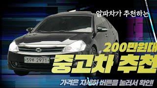 SM5뉴임프레션 중고차 220만원 ! 신차가 2900만…