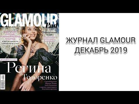 ЛИСТАЕМ ЖУРНАЛ GLAMOUR, ДЕКАБРЬ 2019